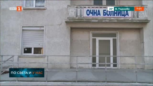 Очната болница във Варна преминава под управлението на Медицинския университет