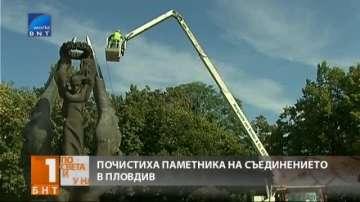 Почистиха паметника на Съединението в Пловдив