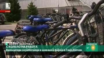Работници в шивашка фирма в Гоце Делчев със служебни колела