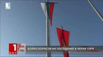 Премиерът Бойко Борисов пристигна на официално посещение в Черна гора