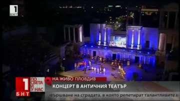 Благотворителен концерт в Пловдив набира средства за сграда за млади певци