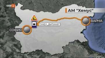 Ограничение на движението в тунел Витиня в посока София