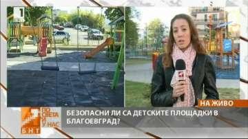 Родители искат още детски площадки в Благоевград