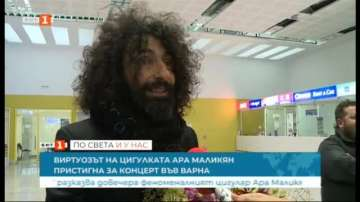 Виртуозът на цигулката Ара Маликян пристигна за концерт във Варна
