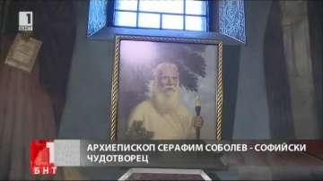 Архиепископ Серафим да бъде канонизиран реши Архиерейския събор на Русия
