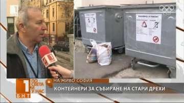 Вече има специални контейнери за стари дрехи в София