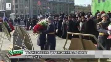 Тържествена церемония за Трети март в Москва