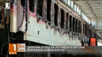 Застрахователите ще покрият щетите по изгорелите вагони от влака София-Бургас