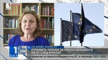 Проектобюджетът на ЕС след Брекзит породи разнопосочни реакции у страните членки