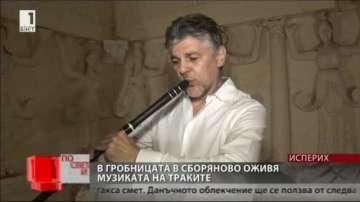 В гробницата в Сборяново оживя музиката на траките