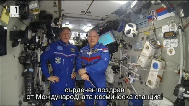 Видеопослание до град Несебър изпратиха космонавтите Олег Артьомов и Сергей