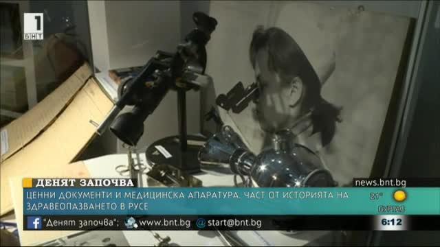 Изложба на документи, медицинска апаратура и пособия на русенската болница