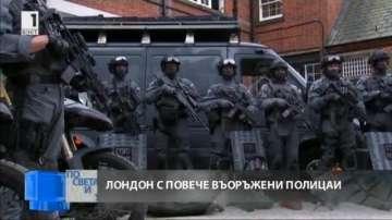 Повече въоръжени полицаи по улиците на Лондон