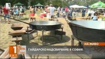 Гайдарско надсвирване в Южния парк на София