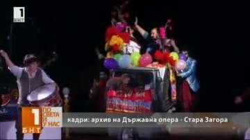 Опера под купола на цирка във Варна