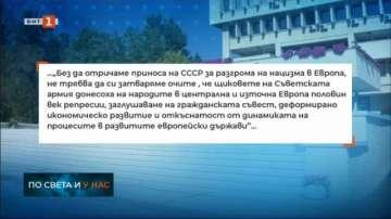 МВнР с остра позиция срещу организирана от Посолството на Русия изложба