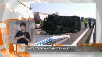Верижна катастрофа на АМ Тракия блокира за часове движението в посока София