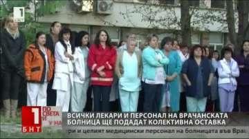 Медицинският съвет на МБАЛ Христо Ботев във Враца подаде колективна оставка