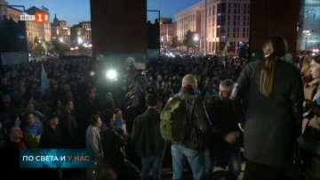 Хиляди украинци излязоха на протест