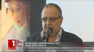 Проф. Божидар Димитров получи награда за принос към българската култура