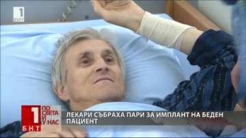 Ортопеди дариха средства в помощ на пациент