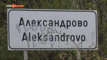 В ловешкото село Александрово на балотаж избират между трима кандидати