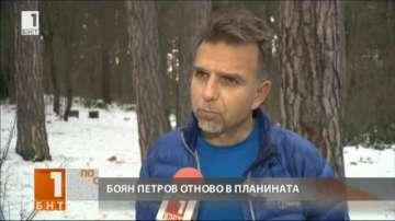 Боян Петров отново в планината