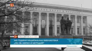 Националната библиотека Св. Св. Кирил и Методий чества 140 години