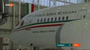 Мексико продава президентския си самолет
