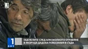 Оцелелите след алкохолното отравяне в Якоруда дадоха показания в съда