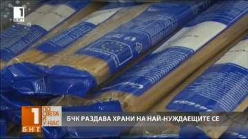 Започва раздаването на хранителните пакети за нуждаещите се