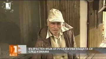 Възрастен мъж посрещна новата година в приют след неясна сделка за имот