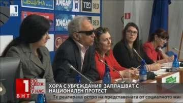 Национално представени организации на хора с увреждания заплашиха с протест