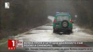 Река Велека преля и затвори за движение пътя между Ахтопол и Синеморец