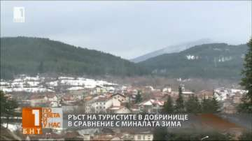 Планинският курорт Добринище става все по-популярна туристическа дестинация