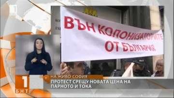 Десетки протестираха пред КЕВР против поскъпването на парното