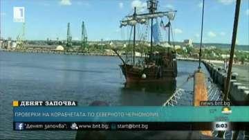 Започват проверки на круизните корабчета, които возят летовници по морето