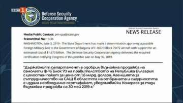 Конгресът на САЩ одобри финансовата рамка за 8 изтребителя F-16 за България