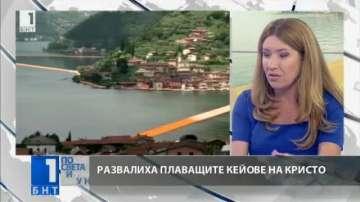 Евгения Атанасова за усещането да съпреживееш Плаващите кейове на Кристо