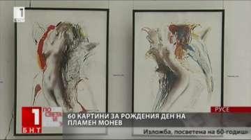 60 картини за рождения ден на Пламен Монев в Русе