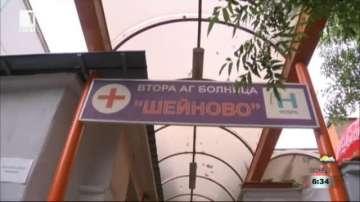 Лекарите от болница Шейново на протест след поредния случай на агресия