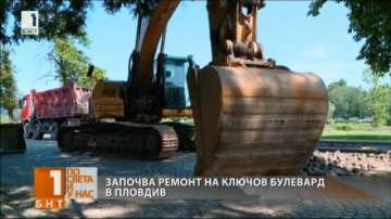 Започна ремонтът на бул. Марица - Юг в Пловдив