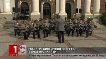 Гвардейският духов оркестър набира музиканти