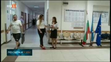 Доброволческа приемна в МБАЛ Свети Панталеймон в Пловдив
