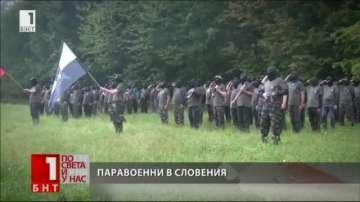 Политически скандал в Словения заради паравоенни, които охраняват границите