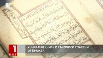 Националната библиотека показа ценни конфискувани книги и ръкописи