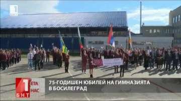 Гимназията в Босилеград чества 75-годишен юбилей
