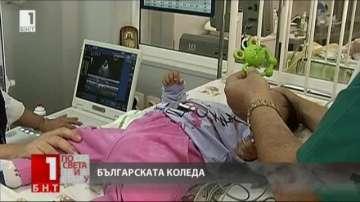 Българската Коледа помага на педиатрията в болница Св. Георги в Пловдив