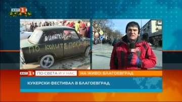 Кукерски фестивал в Благоевград