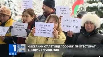 Чистачки от Летище София протестират срещу съкращения
